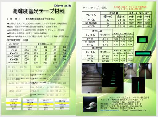 高輝度蓄光テープ材料カタログ