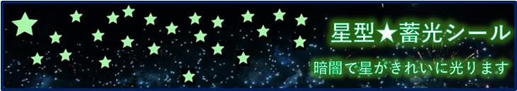 星型★蓄光シールはこちら