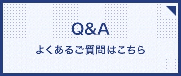 Q&A よくあるご質問はこちら