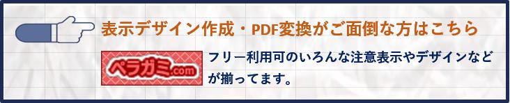 無料PDFサイトはこちら